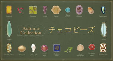 Autumn Collection チェコビーズ