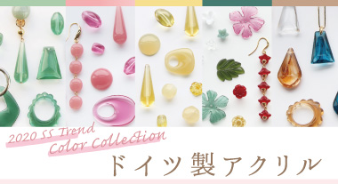 2020 SS Trend Color Collectionドイツ製アクリル