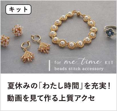 or me time KIT キットでたのしむ わたし時間 ビーズステッチアクセサリー