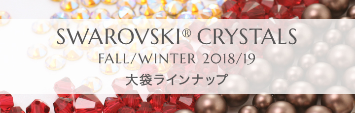 SWAROVSKI CRYSTALS Fall/Winter 2018/19 大袋ラインナップ