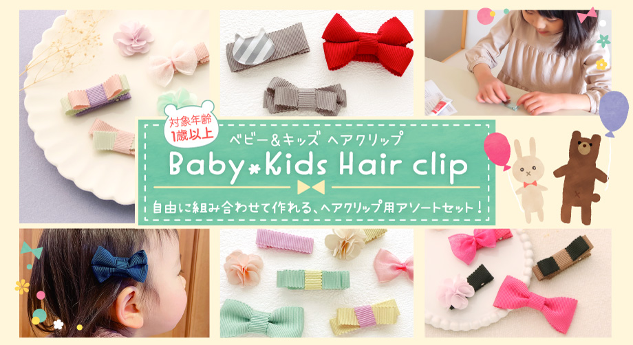 Baby & Kids Hair clip アソートセット ベビー&キッズ ヘアクリップ